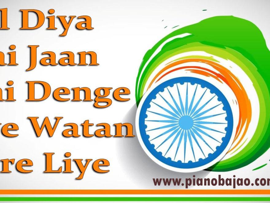 Dil Diya Hai Jaan Bhi Denge Piano Notes Pianobajao