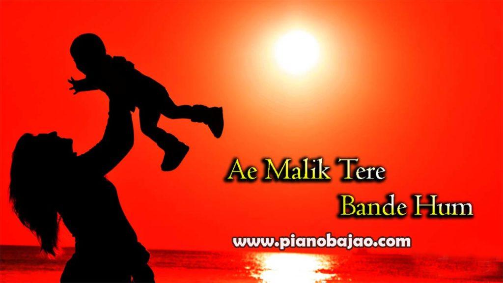 Aye Maalik Tere Bande Hum Piano Notes