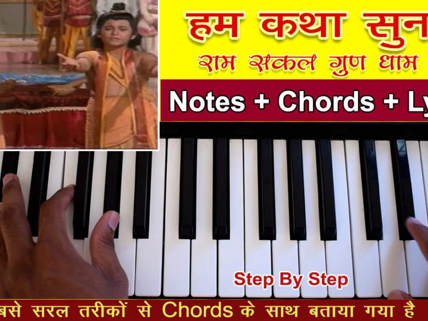 Hum katha sunate ram sakal piano notes