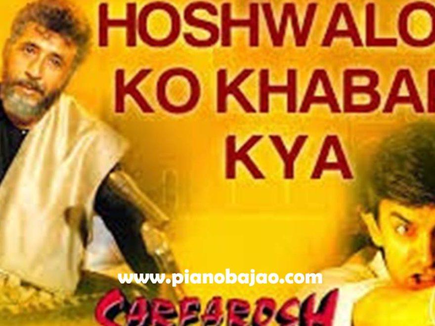 Hoshwalon ko khabar kya Piano notes from Sarfarosh