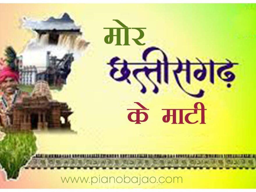 Mor Chhattisgarh Ke Mati Piano Notes
