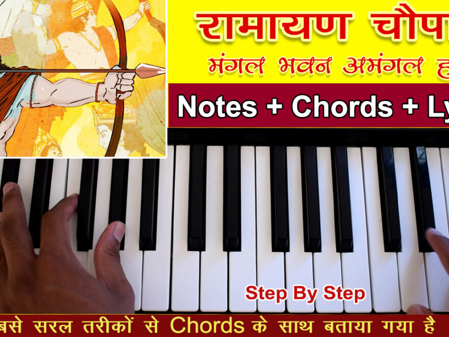 Ramayan Chaupai Piano Notes