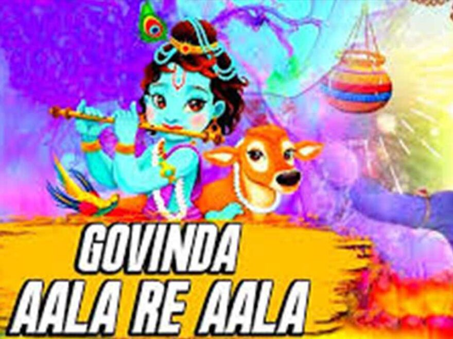 Govinda Aala Re Piano Notes