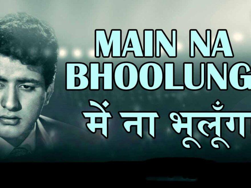 Main Na Bhoolunga Piano note