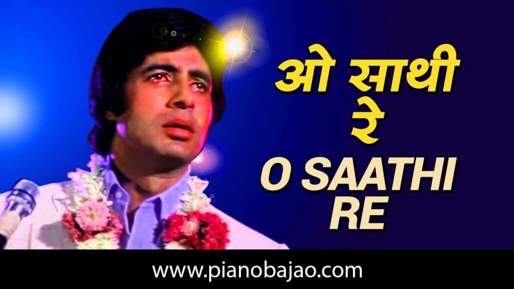 O saathi re tere bina bhi kya jeena piano notes