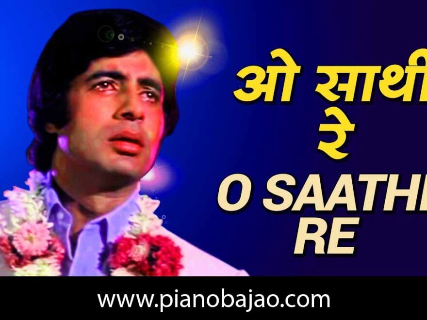O saathi re tere bina bhi kya jeena piano notes