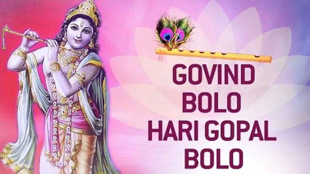 Govind Bolo Hari Gopal Bolo Piano Notes