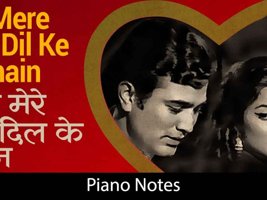 O Mere Dil Ke Chain Piano Notes