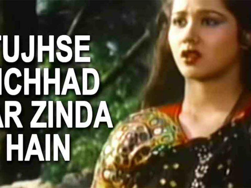 Tujhse-Bichhad-Ke-Zinda-Hai-Piano-Notes