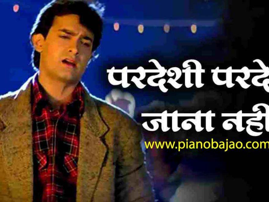 pardesi-pardesi-jana-nahi-piano-notes