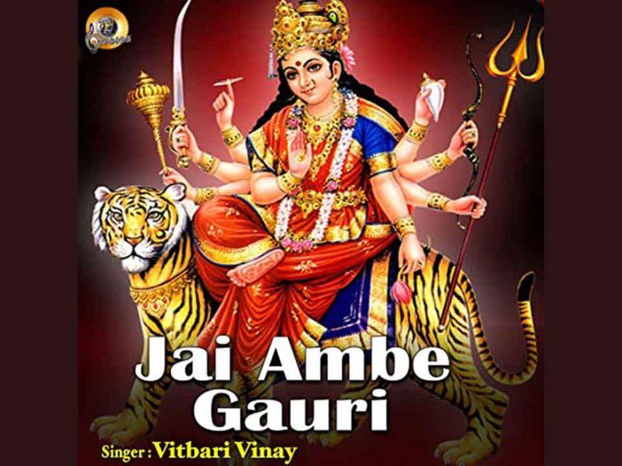 Jai Ambe Gauri Piano Notes