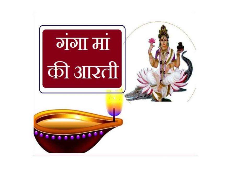 Om Jai Gange Mata Aarti Piano Notes