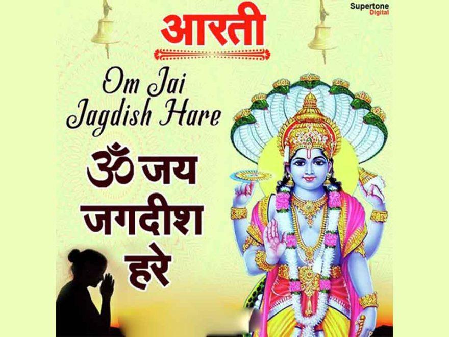 Om Jai Jagdish Hare Aarti Piano Notes