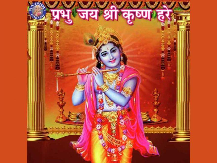 Om Jai Shree Krishna Hare Piano Notes